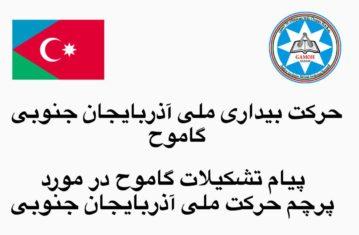 پیام تشکیلات گاموح در مورد پرچم حرکت ملی آذربایجان جنوبی