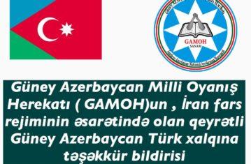 Güney Azərbaycan Milli Oyanış Hərəkatı ( GAMOH)un , iran fars rejiminin əsarətində olan qeyrətli Güney Azerbaycan Türk xalqına təşəkkür bildirisi .