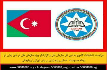 مراجعت تشکیلات گاموح به دبیر کل سازمان ملل و گزارشگر ویژه سازمان ملل در امور ایران در رابطه ممنوعیت اعمالی رژیم ایران بر زبان تورکی آزربایجانی